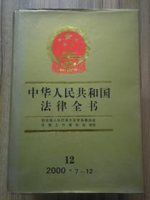 中华人民共和国法律全书:2000.7~12.12