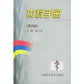 内科手册 龚兰生   上海科学技术出版社 9787532344963