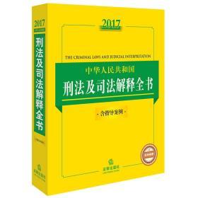 送书签lt-9787519705770-法律法规全书系列:2017中华人民共和国刑法及司法解释全书(含指导案例)