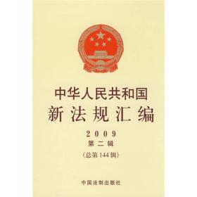 中华人民共和国新法规汇编:2008第二辑(总第132辑)