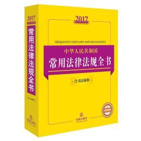 2017中华人民共和国常用法律法规全书(含司法解释)