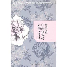 正版花开绵密的人间四月天-林薇因文传流云著文汇出版社9787549602773