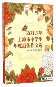 2015年上海市中学生年度最佳作文选