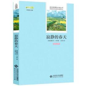 寂静的春天 语文新课标必读丛书