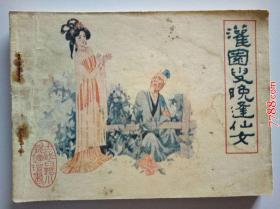 手绘连环画:叶毓中绘:灌园叟晚逢仙女   福建人民出版社1984年一版一印146180册