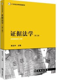 证据法学(第三版)