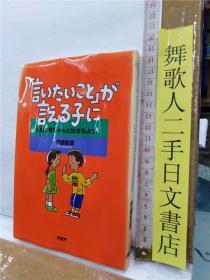 伊藤友宣 言いたいことが言える子に 书皮因水渍影响有轻微褶皱 日文原版32开软精装育儿书