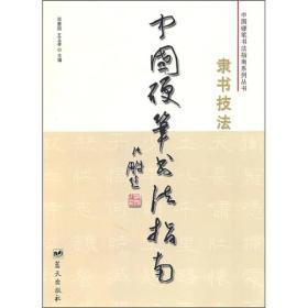 中国硬笔书法指南:隶书技法