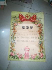 湖南 湘阴县 结婚证 一张  1959年
