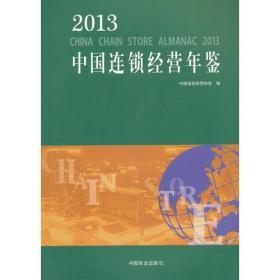 2013中国连锁经营年鉴