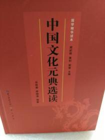 硬精装本《中国文化元典选读》一册