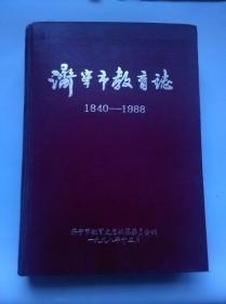 济宁市教育志 【有几十张珍贵的老照片】