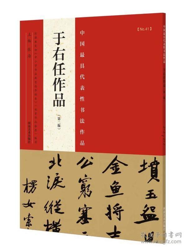 于右任作品-中国最具代表性书法作品-NO.41-(第二版)
