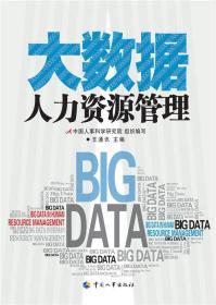 大数据人力资源管理