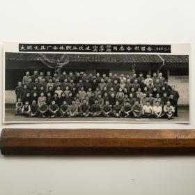老 照片 大鹏文具厂 欢送留念 60年代
