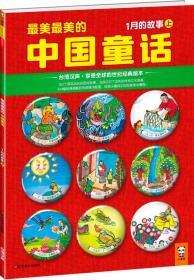 最美最美的中国童话:1月的故事(上)