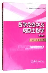 医学免疫学及病原生物学姜俊陈路第二军医大学出版社9787548110897