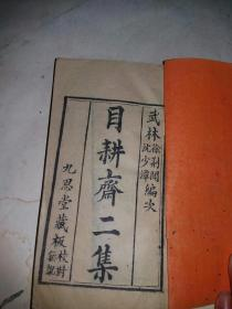 清木刻本   《目耕斋》初集二集  2册全