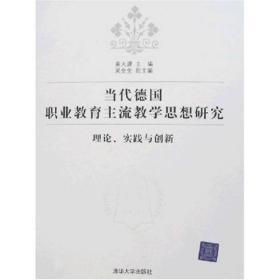 当代德国职业教育主流教学思想研究 姜太源 清华大学出版社