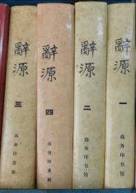 辞源【第1-----4册修订本】大16开精装本有书衣、4本合售