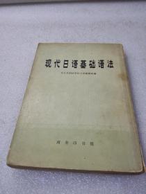 《现代日语基础语法》商务印书馆 1973年1版1印 平装1册全