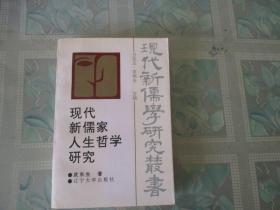 现代新儒家人生哲学研究