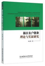 林区农户创业理论与实证研究