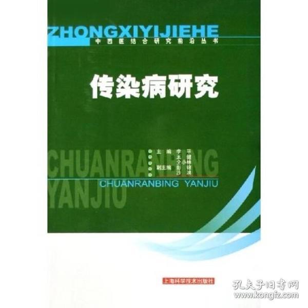 中西医结合研究前沿丛书