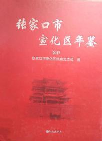 张家口市宣化区年鉴 2017 精装全新正版