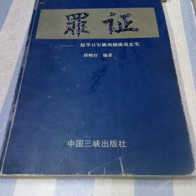 罪证:侵华日军衢州细菌战史实