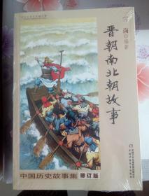 中国历史故事集 修订版-晋朝南北朝故事