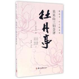 枕边书:吴吴山三妇合评牡丹亭