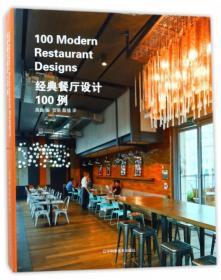 经典餐厅设计100例