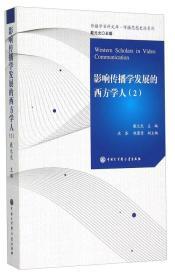 传播学百科文库·传播思想史论系列:影响传播学发展的西方学人(2)