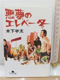 き木下半太 恶梦のエレべーター 64开幻冬舍文库本小说 日文原版