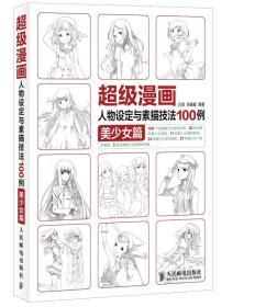 超级漫画人物设定与素描技法100例 美少女篇