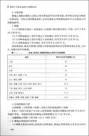 【正版书籍】房地产开发企业会计与纳税实务