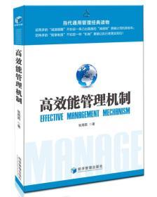 当代通用管理经典读物:高效能管理机制