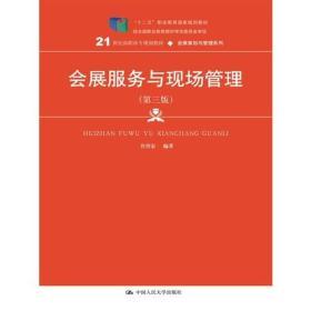 【二手包邮】会展服务与现场管理(第三版)(21世纪高职高专规划教