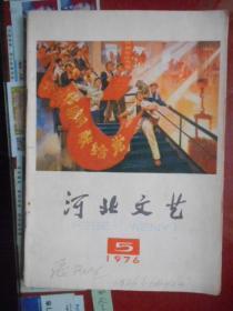 河北文艺 1976.5