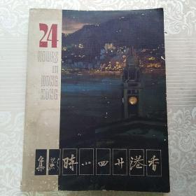 孤本1966年:香港廿四小时影集
