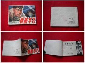 《断桥飞车》,中州1981.9一版二印9品,7891号,连环画