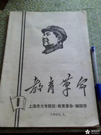文革期刊:68年第一期《教育革命》 封面毛像
