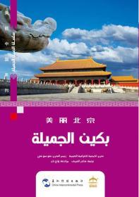美丽中国系列-美丽北京(阿)