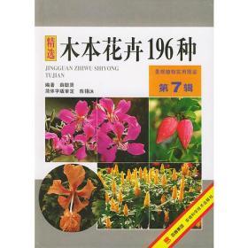 木本花卉196种 第7辑