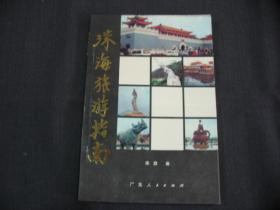 珠海旅游指南