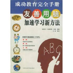 友善用脑加速学习新方法:成功教育完全手册