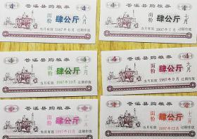 1997年四川省苍溪县粮票24全新