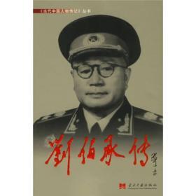 刘伯承传/当代中国人物传记丛书
