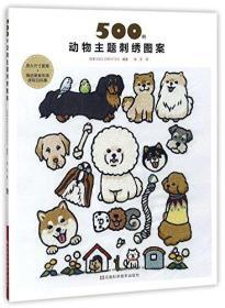 500例动物主题刺绣图案